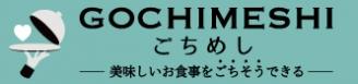 """在""""gochimeshi,""""向那個人贈送用餐吧"""