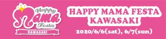 Happy Mama Festa 키즈 모델 모집