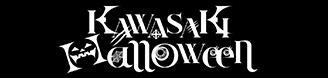 카와사키하로윈 2020
