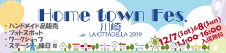HOME TOWN FES