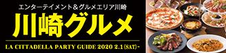 Kawasaki gourmet party guide 2020