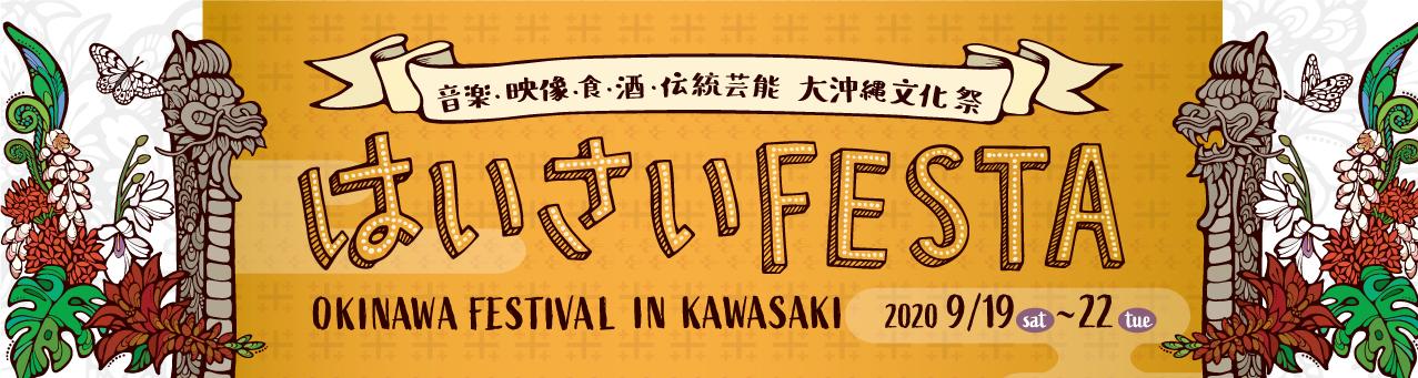 haisai FESTA2020