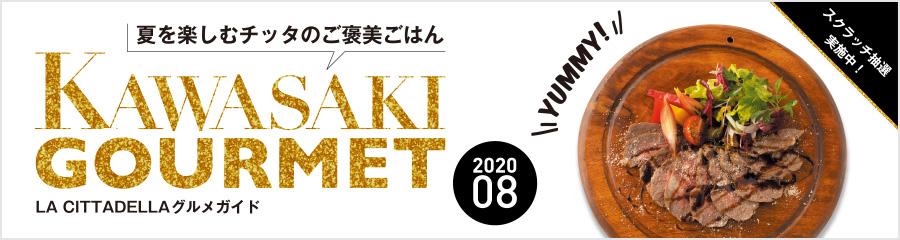 LA CITTADELLA Kawasaki gourmet