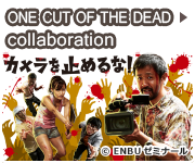 "The movie ""ONE CUT OF THE DEAD!"" Collaboration event"