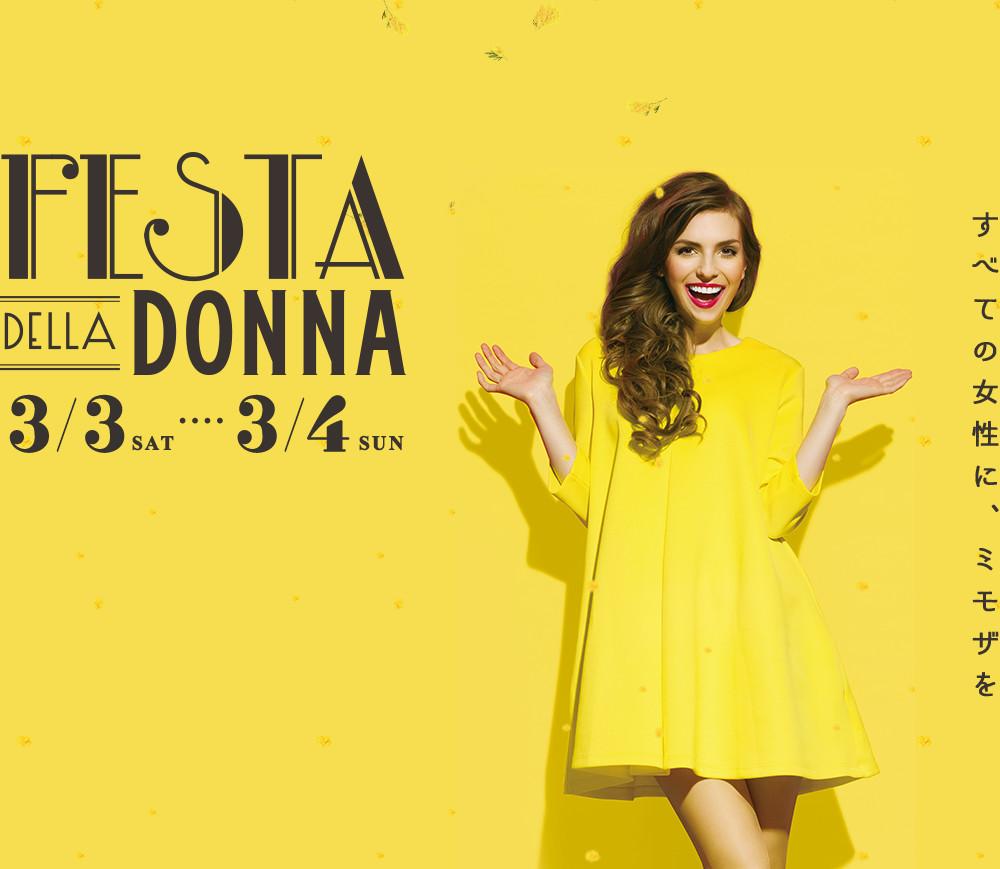 To woman of all Festa DELLA DONNA 3/3 SAT ~ 3/4 SUN Mimosa