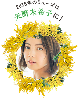 Muses of 2018 to Mikiko Yano!